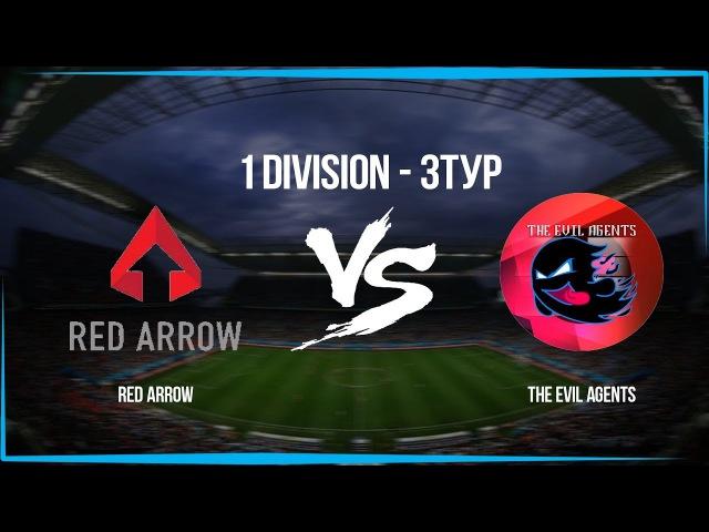 Red Arrow -VS- The Evil Agents (3 тур, 1 дивизион)
