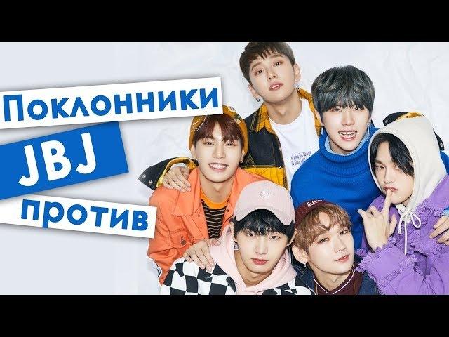 ПОЧЕМУ JBJ РАСПУСТЯТ? ОБСУЖДАЕМ EXO, BTS и др. | K-POP ARI RANG