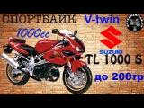 Литровый спорт с V-Twin до 200 т.р.!!! Suzuki TL1000s.