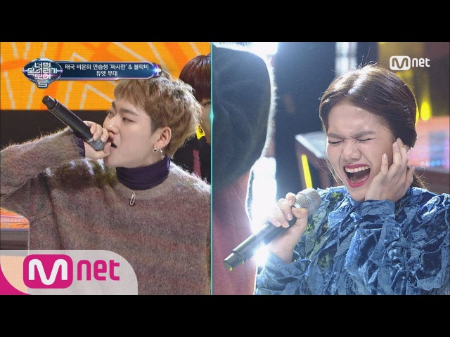 I Can See Your Voice 5 블락비53468;국 비운의 연습생 S양 듀엣무대! ′HER′ 180126 EP.1