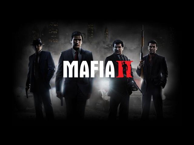 Игрофильм Mafia II