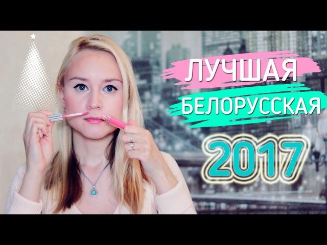 БЕЛОРУССКАЯ КОСМЕТИКА лучшее за 2017 год | Luxvisage, Belordesign | Katie Light
