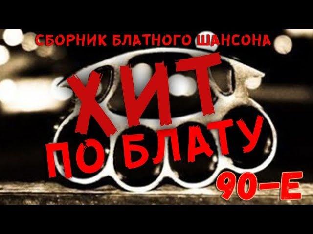 Блатные Хиты 90-х. Лихие и криминальные песни. Сборник лучших. Часть 1.