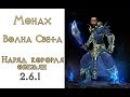 Diablo 3 ТОП монах фастранер Волна Света в сете Наряд короля обезьян 2.6.1