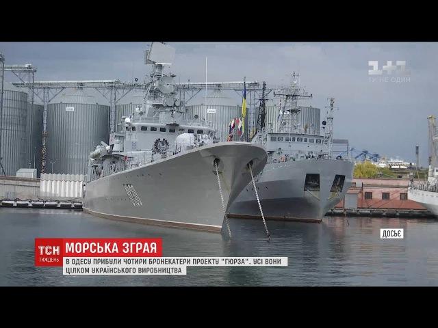 В Одесі українські бронекатери випробували на практиці тактику