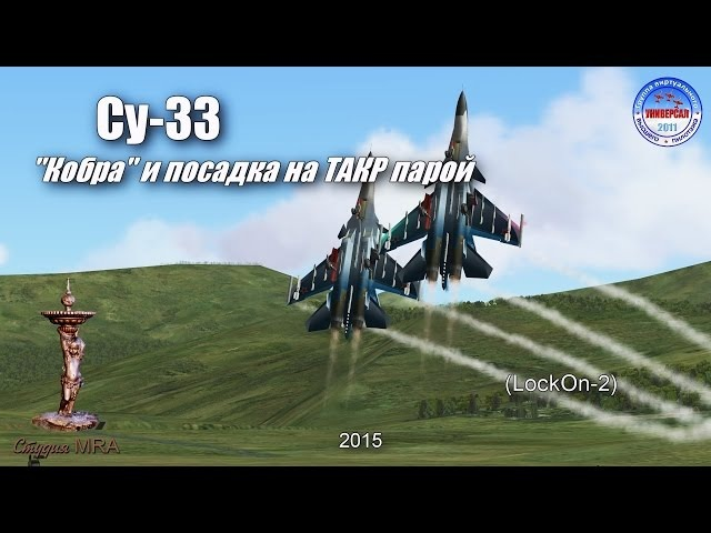 43. Су-33 (