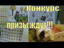 Конкурс/Призы/Кто победит/Розыгрыш/Подарки/Конкурс на ютубе