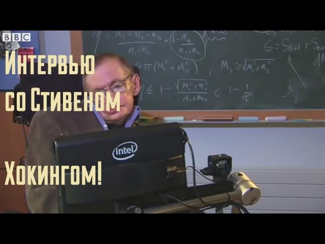 Стивен Хокинг о жизни, инвалидности и юморе cnbdty [jrbyu j bpyb, bydfkblyjcnb b .vjht