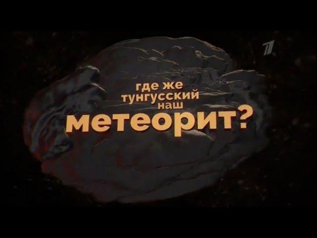 Где же Тунгусский наш метеорит ult ;t neyueccrbq yfi vtntjhbn