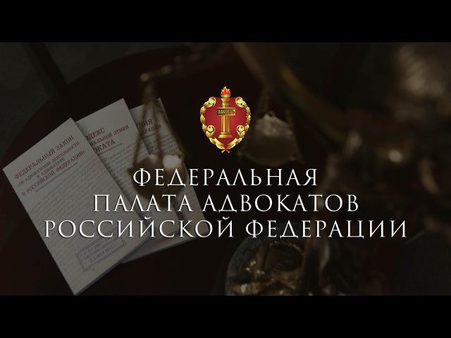 Вебинар ФПА РФ по повышению квалификации адвокатов