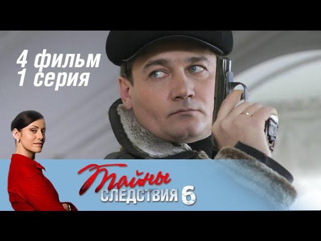 Тайны следствия 6 сезон 7 серия - Защита свидетеля (2006)