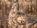 Картины Валерия МироноваОбраз мира