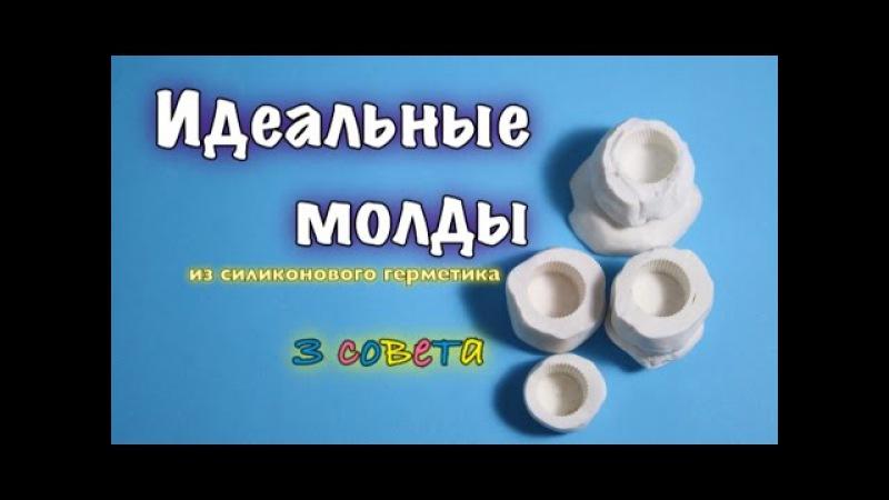 Как сделать идеальный силиконовый молд из герметика своими руками VAIGI. Silicone molds