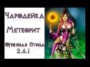 Diablo 3 TOP чародейка в ПАТИ Метеорит в сете Убранство Огненной Птицы 2 6 1