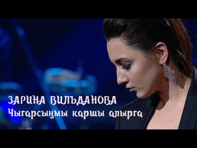 Зарина Вильданова – Чыгарсыңмы каршы алырга