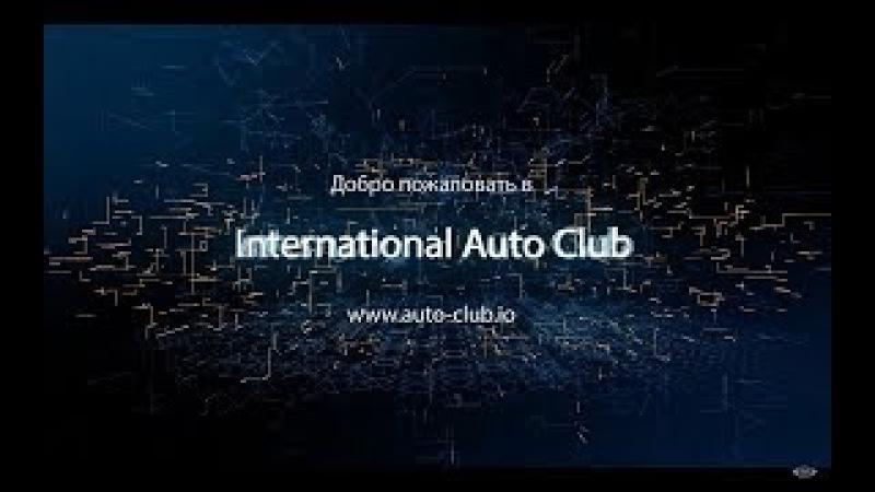Презентация AutoUnit RU / International Auto Club - лучший кэшбек сервис в России!