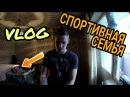 Vlog Олег Некрасов. Мы СПОРТИВНАЯ СЕМЬЯ