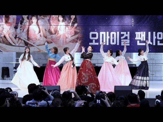 [한복Ver] 오마이걸 - 비밀정원 (OH MY GIRL - Secret Garden) [롯데월드몰 팬사인회] 4K 직캠 by 비몽