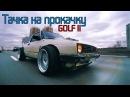 Ставим огромные колёса на гольф. Тачка на прокачку VolksWagen Golf 2.
