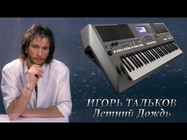 Летний Дождь Игорь Тальков на синтезаторе Yamaha psr s670