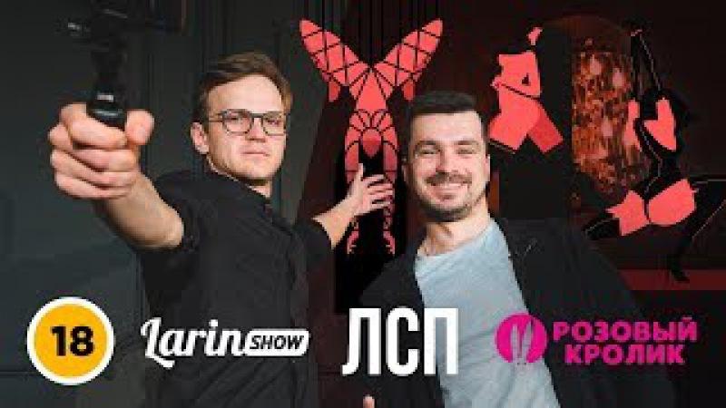 Ларин – о ЛСП, русском рэпе и как заработать на ютубе | Бизнес на интим товарах