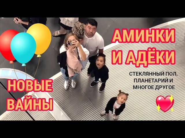 Вайны Аминокки и Адеки! Самое новое! Ржака! 😄 и ВЛОГ EXPO 2017. Aminokkas NEW VINES. Sweet sisters