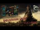 Вавилонская Башня 4 7 ярусы Поднебесье Китайский Сервер