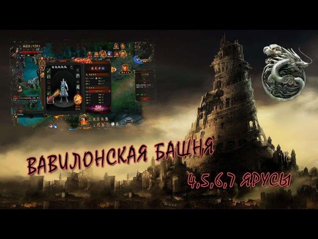 Вавилонская Башня 4 - 7 ярусы   Поднебесье Китайский Сервер