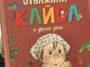 Конаковская библиотека рекомендует Новинки книг для юных читателей от 13 декабря