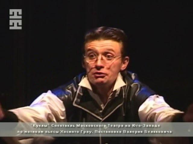 Куклы В. Белякович Московский театр на Юго-Западе ч.1 ПолныеВерсииСпектаклей