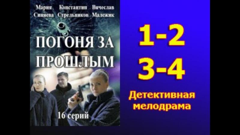Погоня за прошлым 1 2 3 4 серии криминальная мелодрама детективный сериал