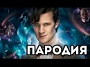 Доктор кто пародия rus subs