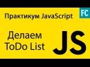 Практика JavaScript. Задача 2. ToDo List.
