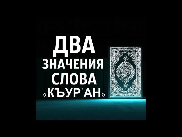 Узнай 2 значения слова Къур`ан Коба Батуми