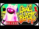 Gang Beasts-КАК ИГРАТЬ ПО СЕТИ НА ПИРАТКЕ.