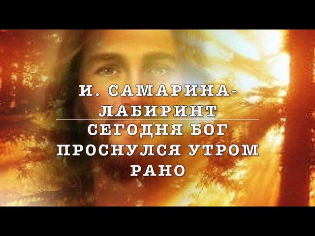 И. САХАРИНА-ЛАБИРИНТ