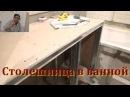 Столешница в ванной из гипсокартона. Высотка