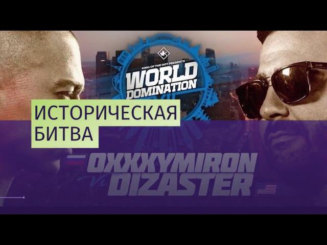 Рэп-баттл Oxxxymiron и Dizaster прошел в Лос-Анджелесе