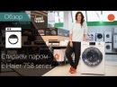 Стираем паром с Haier HW60-BP12758 ▶️ Обзор узкой стиральной машины с инверторным мотором