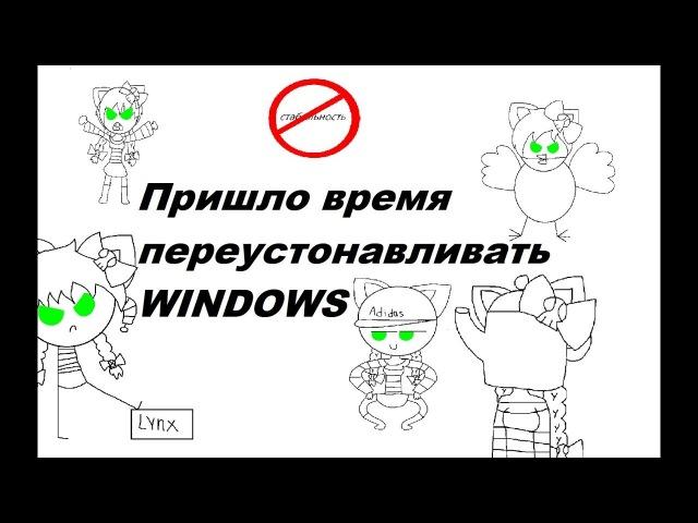 Пришло время переустанавливать WINDOWS original meme(?)