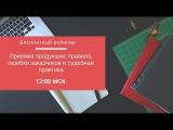 Вебинар Приемка продукции правила, ошибки заказчиков и судебная практика от 20.09.2017
