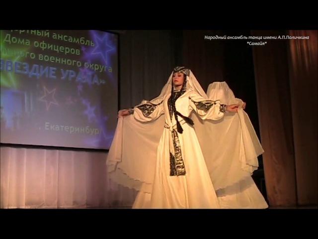 Лирический грузинский танец Самайя. Г. Аксай, 17.05.2016г.