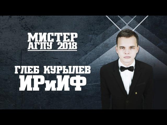 Мистер АГПУ-2018. Визитка ИРиИФ