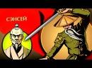 ОТШЕЛЬНИК против СЭНСЕЯ развлечение для детей в Shadow Fight 2 СПЕЦИАЛЬНОЕ ИЗДАНИЕ бой с тенью