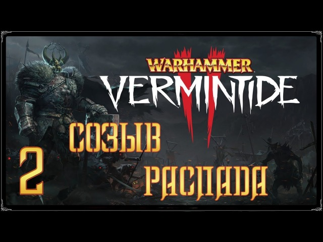 Warhammer Vermintide 2 ★ Акт 1 Созыв распада WQHD