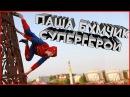 Паша Бумчик Супергерой