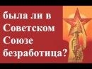 Безработица в СССР ☆ Совесть рабочего человека ☆ Социализм ☆ Пролетарии всех стран соединяйтесь