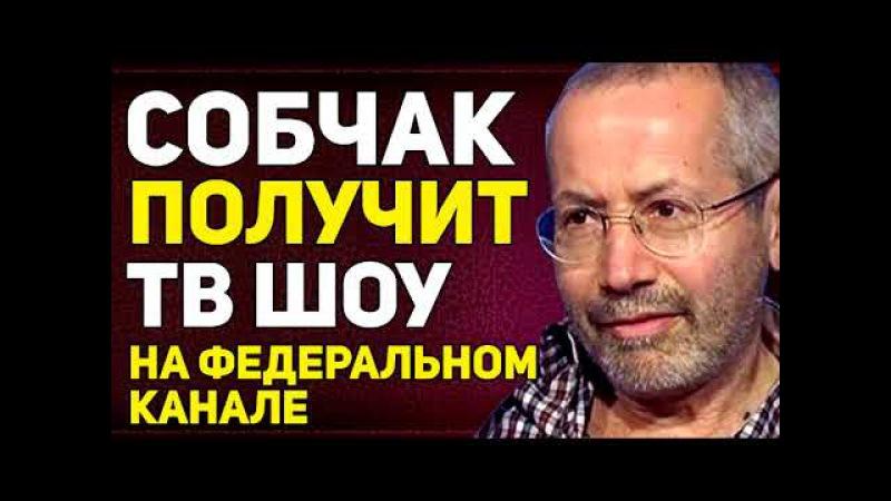 Радзиховский Особое мнение Каталония Крым Собчак
