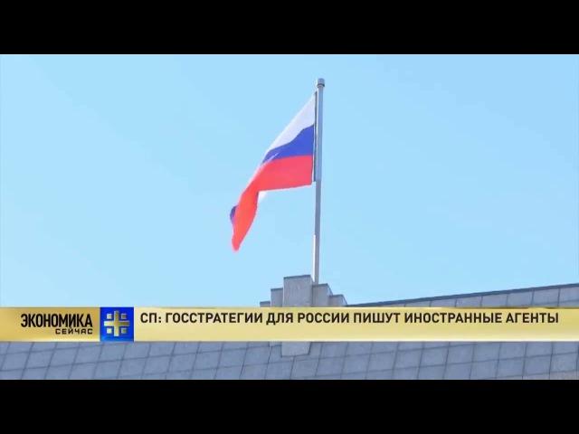 Счётная палата заявила, что РФ управляется из-за рубежа