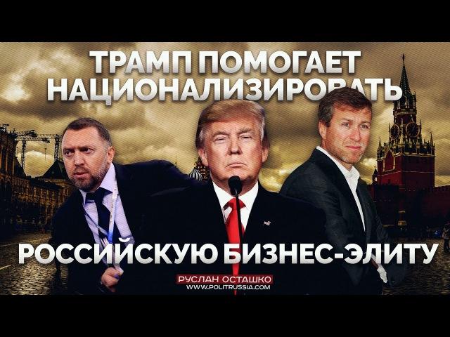 Трамп помогает национализировать российскую бизнес-элиту (Руслан Осташко)